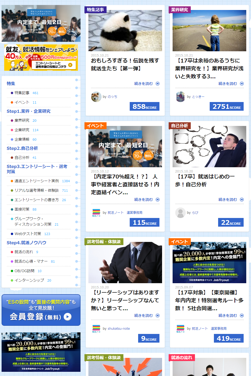 FireShot Capture 186 - 就活ノート|就活生がつくるリアルな就活情報・選考レポート - http___www.shukatsu-note.com_