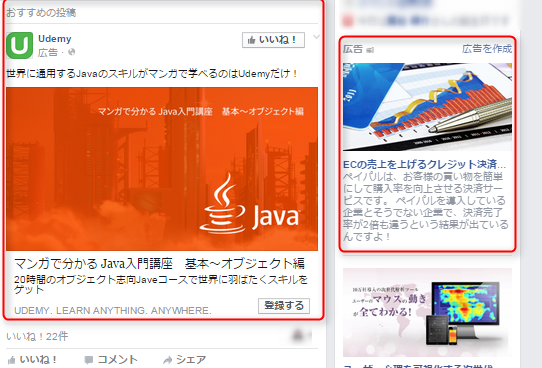 Facebook広告枠