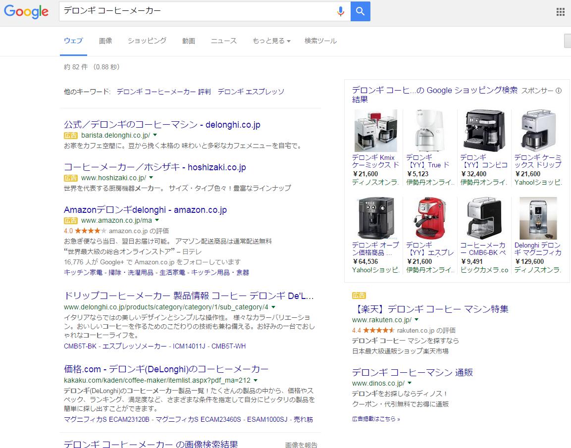 FireShot Capture 187 - デロンギ コーヒーメーカー - Google 検索_ - https___www.google.co.jp_search