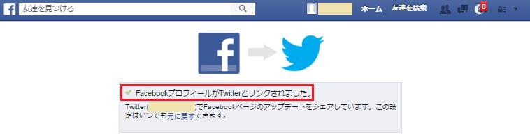 ④FacebookとTwitterのリンクを確認