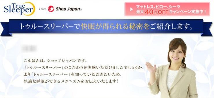 【Webマーケティング分析】トゥルースリーパー(その④)