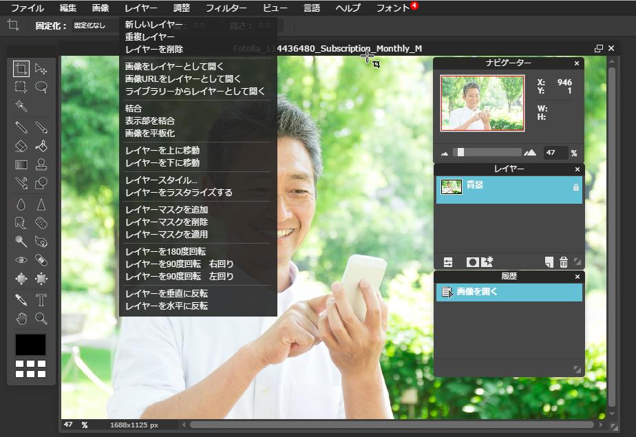 Pixlr Editorの基本機能