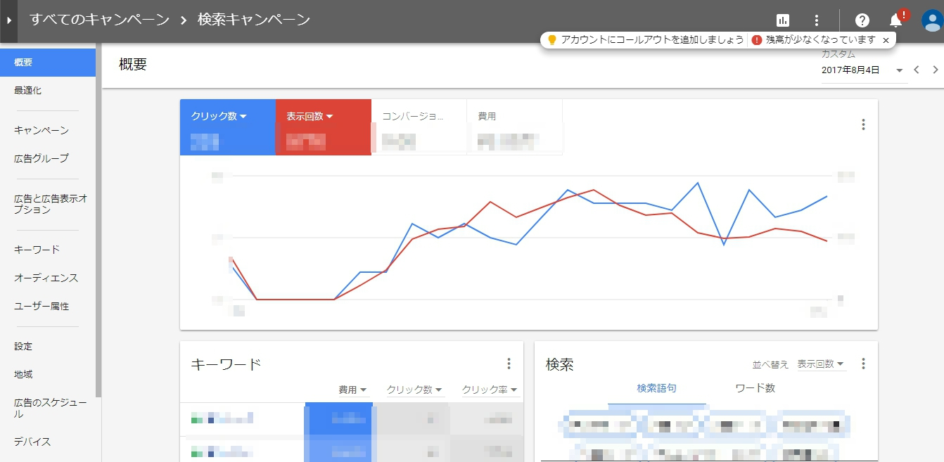 GoogleAdWordsの新しい管理画面(ベータ版)を使ってみた